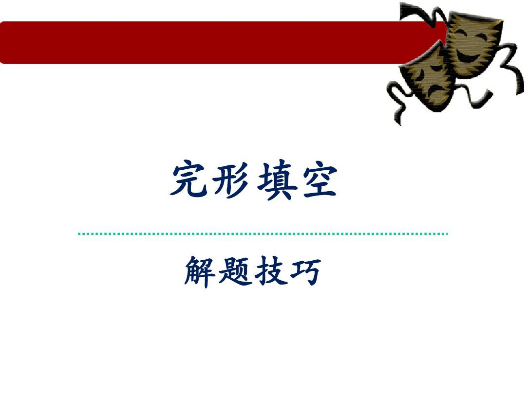 初中英语总复习-完形填空解题技巧