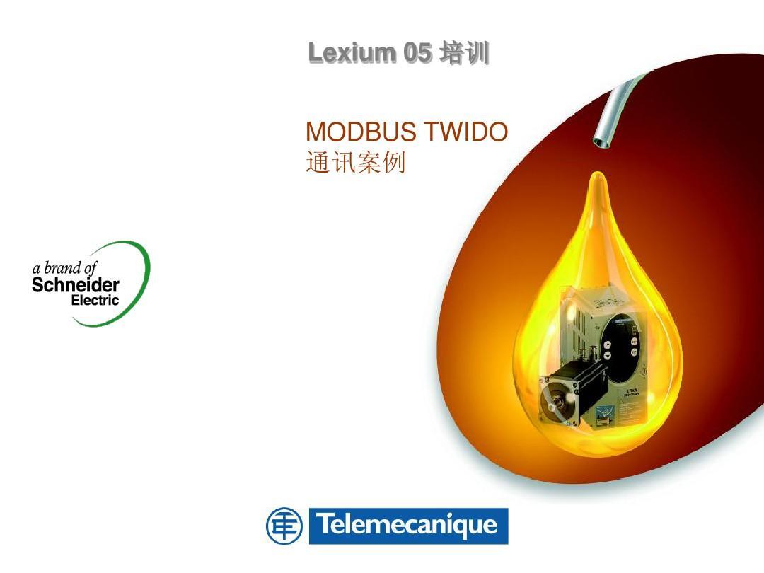 Lex05 twido的modbus通讯例程