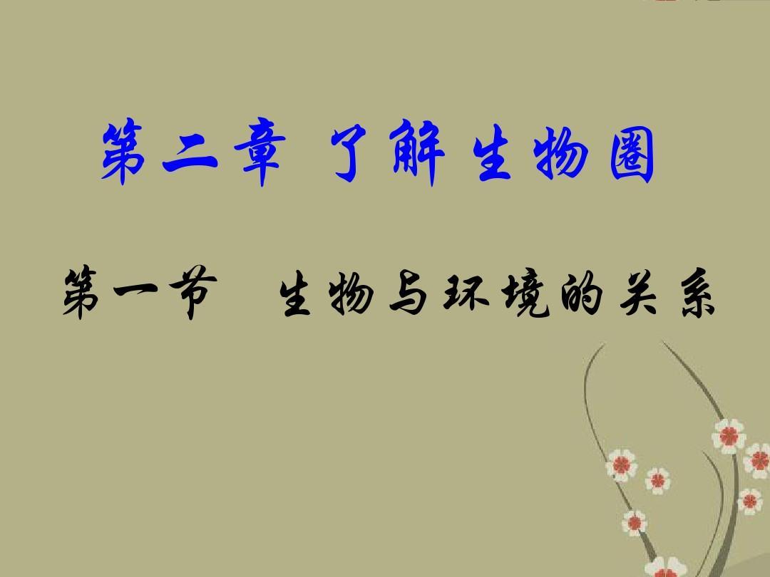 广东省佛山市中大附中三水实验中学七年级生物上册《生物与环境的关系》课件 新人教版