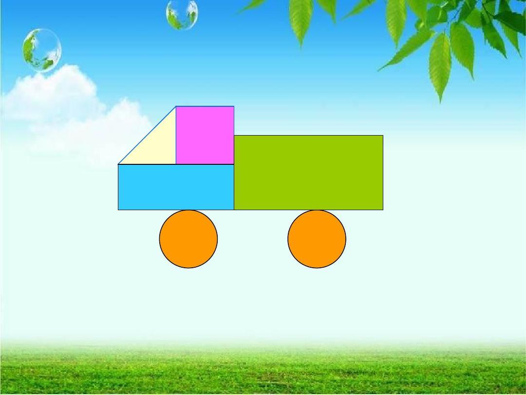 一年级数学下册《平面图形的拼组》ppt课件之一(人教新课标)图片