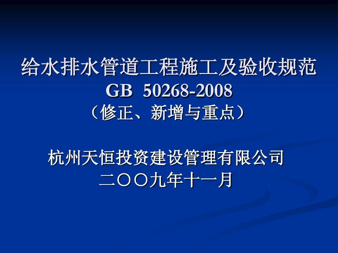 给水排水工程招聘_gb50268-2008给水排水管道工程施工及验收规范ppt