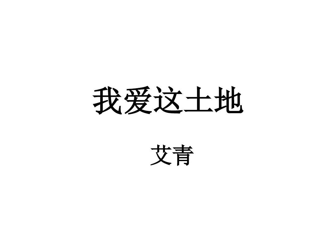 艾青《小康这我爱》教学课件ppt土地轩教学计划图片
