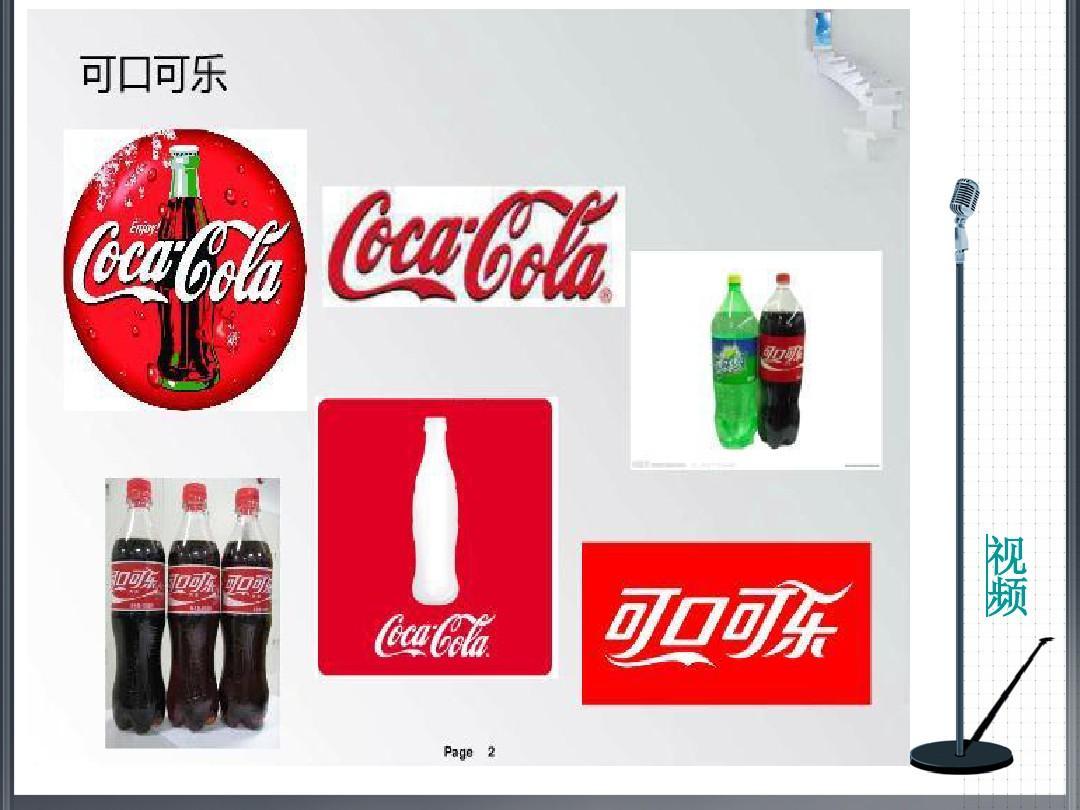 可口可乐与百事可乐广告竞争策略分析ppt图片