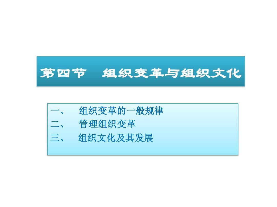 管理学 第四篇 第四节 组织变革与组织文化