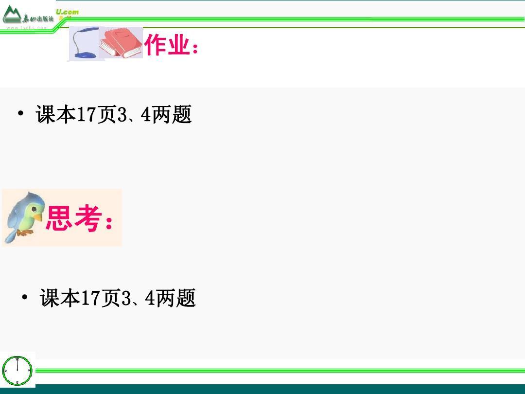 3伞兵线段刺猬(2)教学_青岛版ppt小课件和小直线射线PPT图片