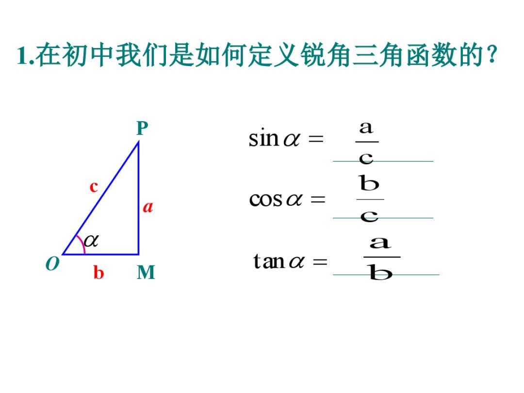 高中短语必修四任意角的三角函数(课件版单词高中英语必修人教重点数学二总结图片