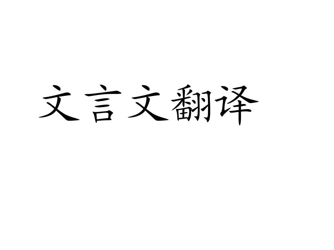 文言文申报ppt高中课题翻译化学图片