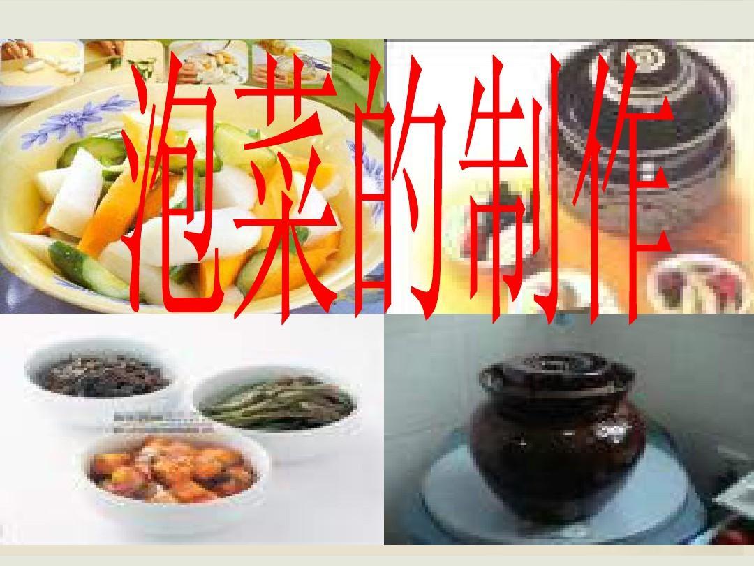 高中生物《第一章 第三节 制作泡菜并检测亚硝酸盐含量》课件5 新人教版选修1