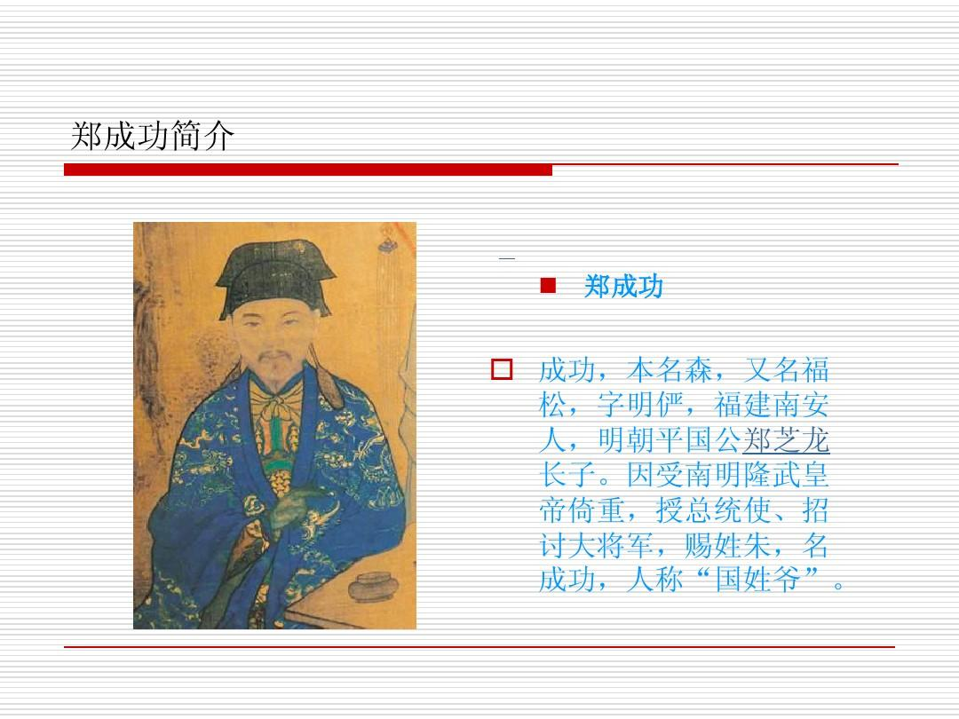 语言S版满族《郑成功收复台湾》ppt五下语文教案