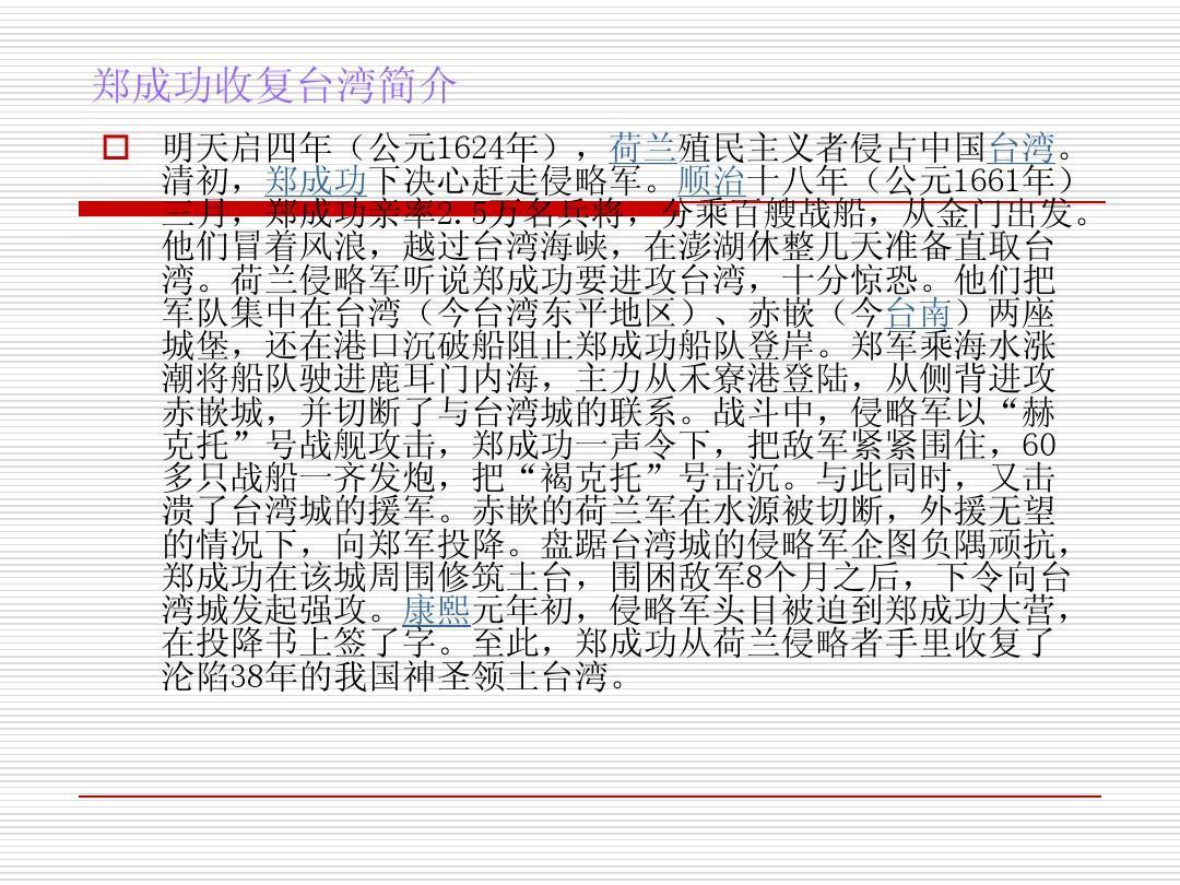教学S版五下《郑成功收复台湾》ppt老王语文案《》