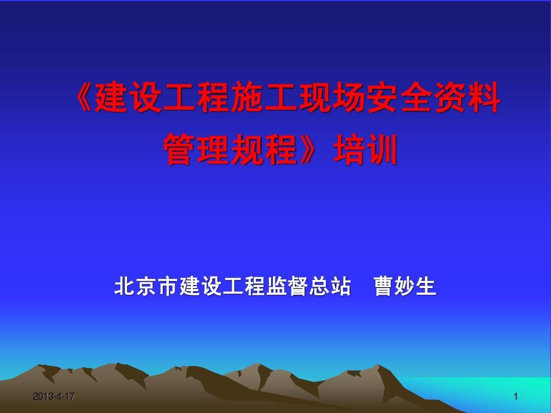 北京安全资料规程讲稿