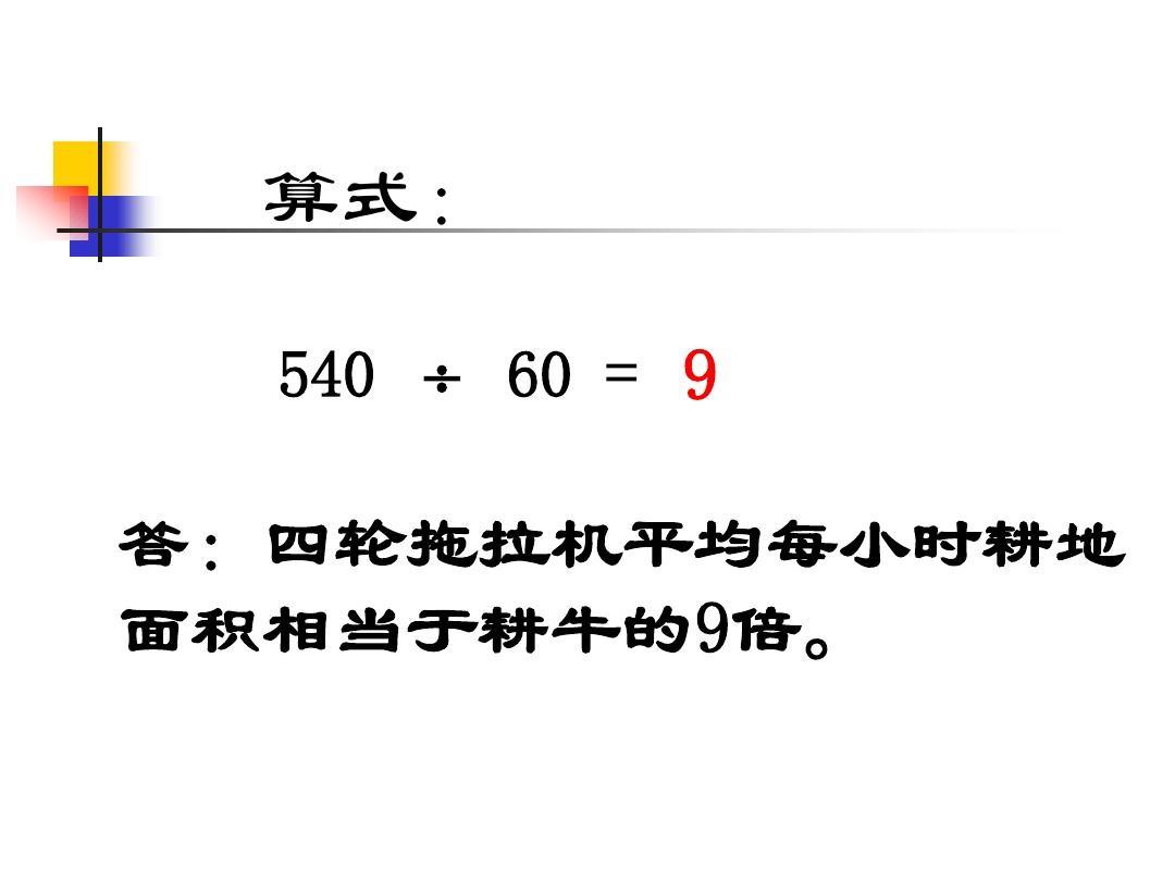 数学:除数是整十数的v数学上册年级2(青岛版四课件上)ppt一除法年级环境教育教案图片