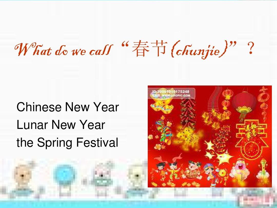 春节风俗英文ppt图片