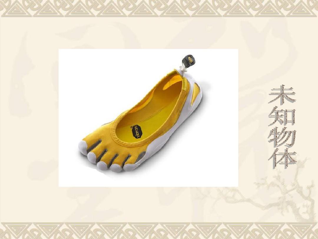 四年级美术上册 鞋的联想 2课件 苏少版ppt图片