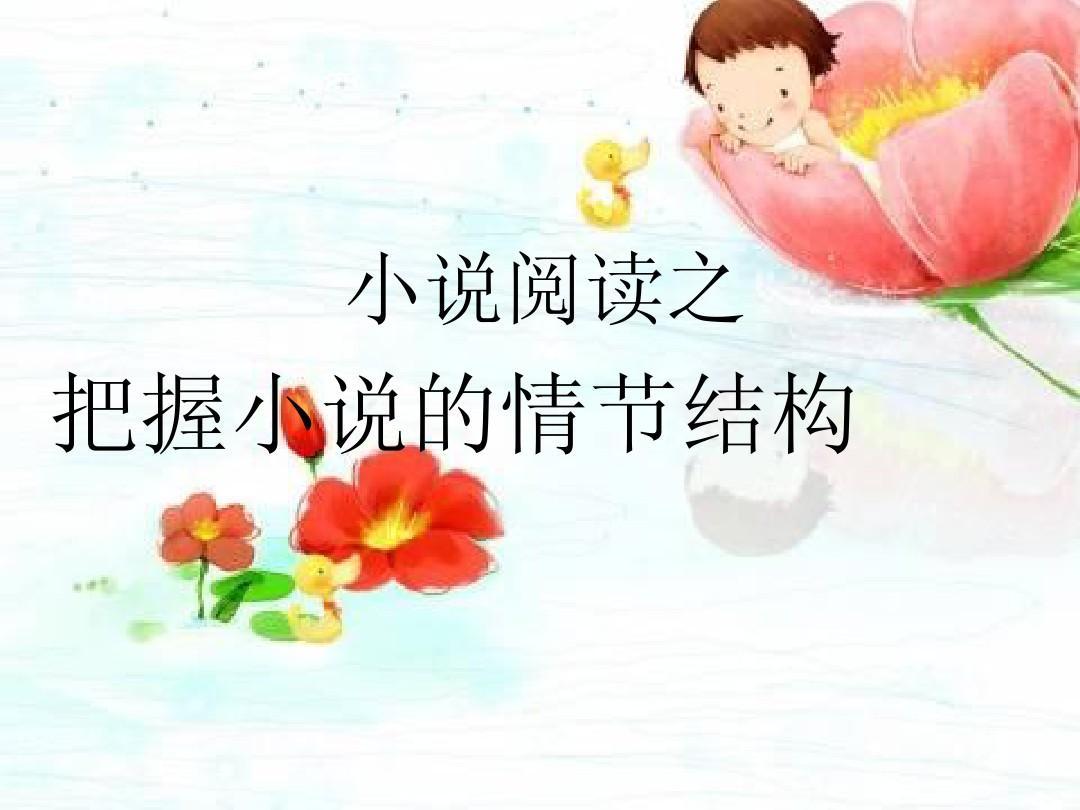 2019年高考小说阅读人物形象(最新版) 图文