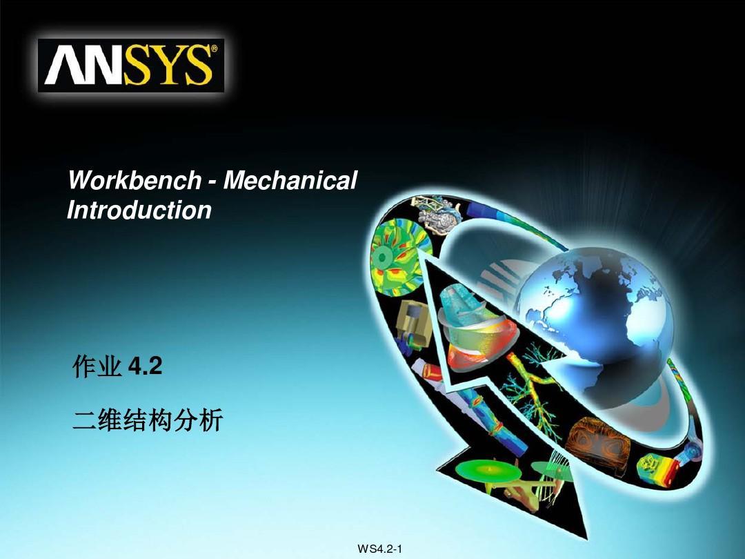 ANSYS12.0  WORKBENCH经典内部培训资料