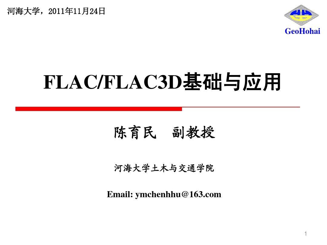 FLAC3D基础与应用(全部)