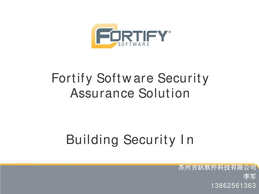 Fortify_软件代码级安全质量测试
