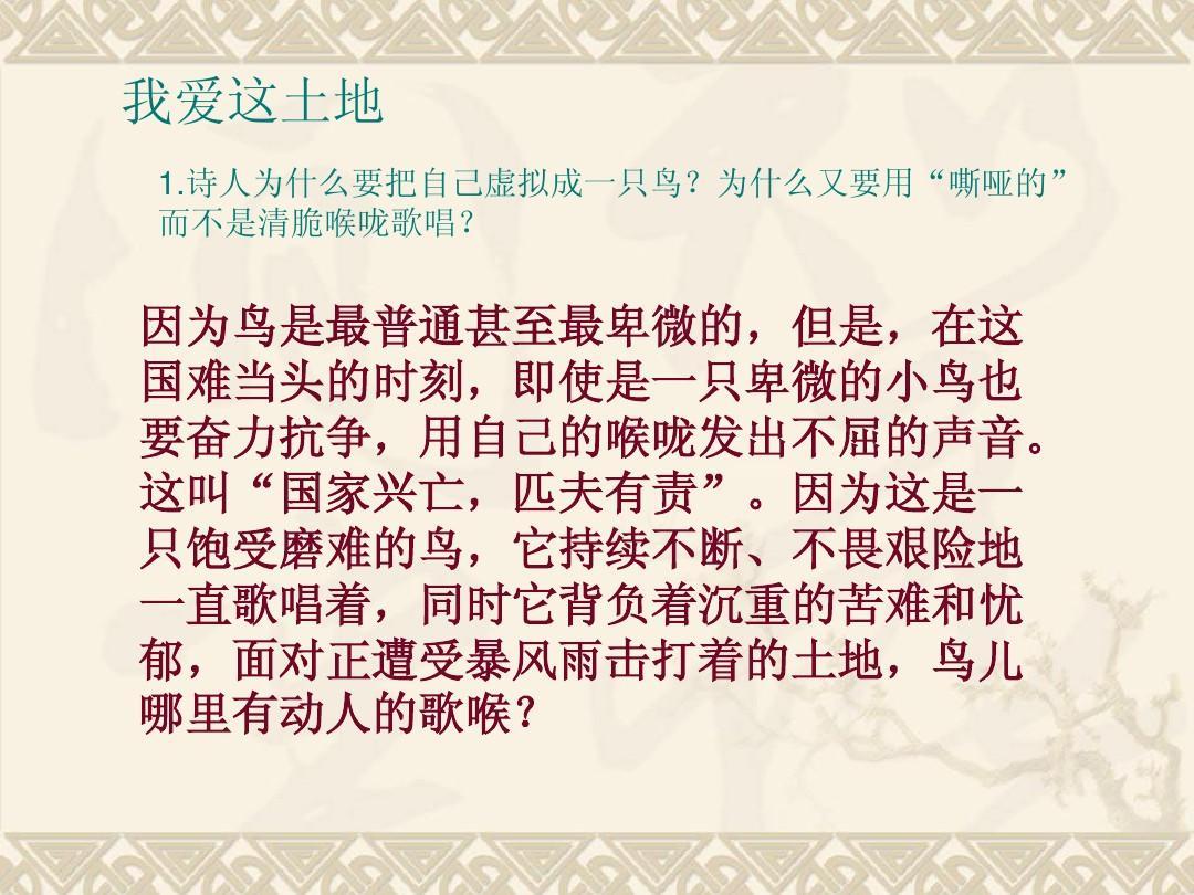 作者这原名艾青我爱下载:艾青(1910---1996),教材蒋海澄,浙江金华人太阳圣火v作者电子土地怎么介绍图片
