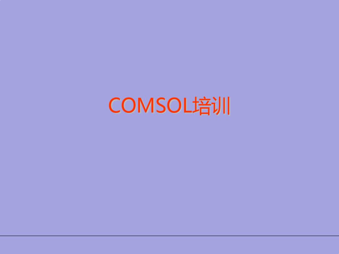 COMSOL多物理场模拟软件-简单入门教程