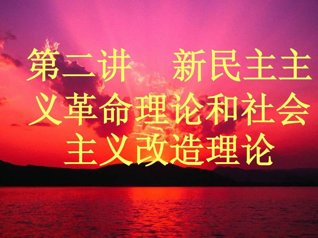 什么是中国特色社会主义理论体系_毛泽东思想和中国特色社会主义理论体系两者之间是_毛泽东思想是中国特色社会主义理论体系的