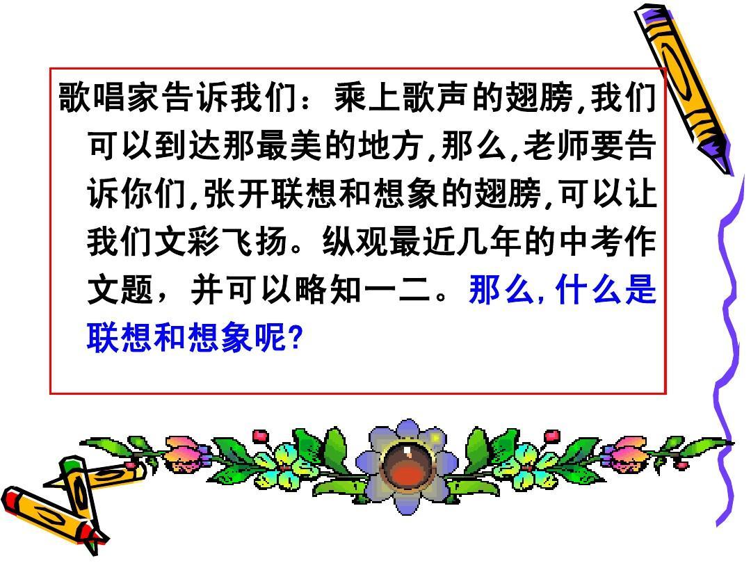 联想和想象作文v作文小学公开课ppt渭南尤西作文是图片