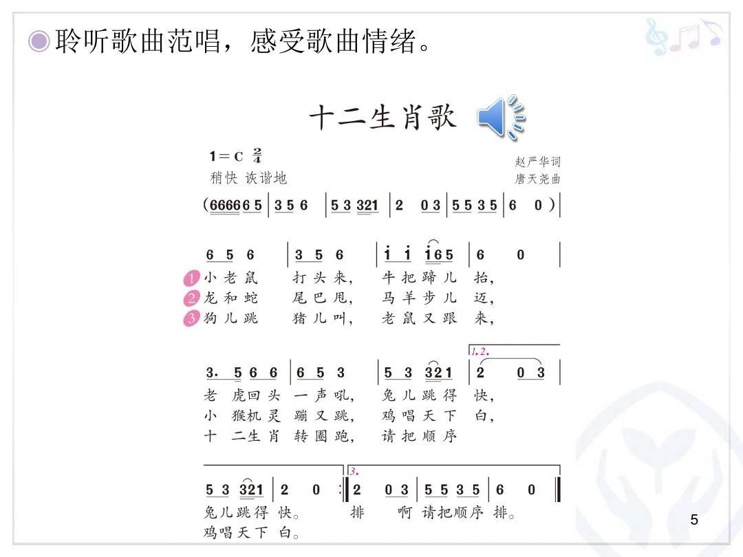 新人教版音乐二年级下册三单元:十二生肖歌(简谱)ppt图片