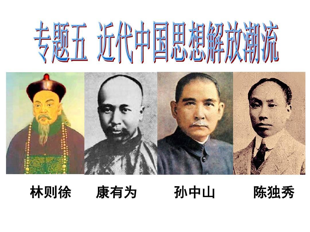 近代中国思想解放潮流ppt
