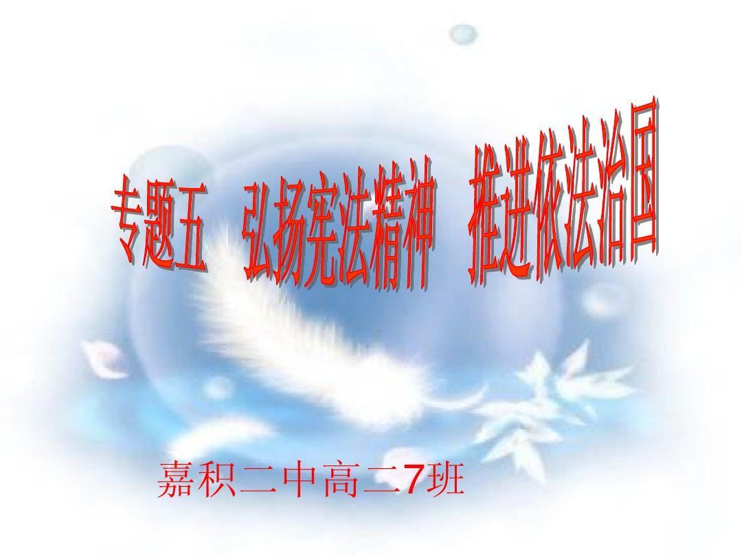 弘扬宪法精神依法治国PPT