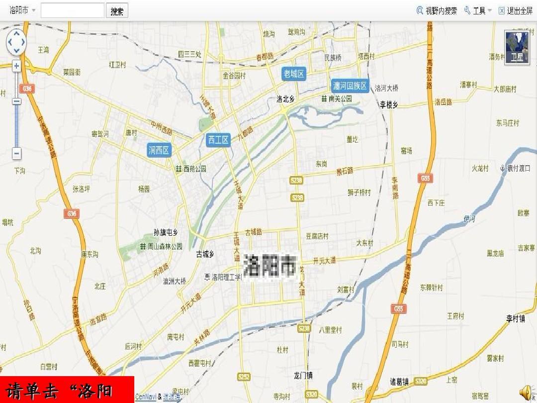 洛阳市旅游景点介绍ppt图片