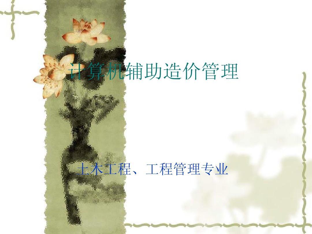 广联达图形算量软件详细教程讲义(PPT229页)