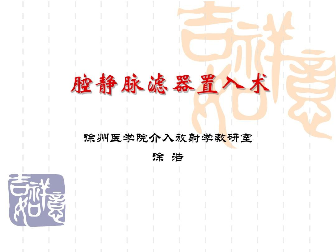 腔静脉滤器置入术 徐州医学院介入放射学教研室 徐 浩