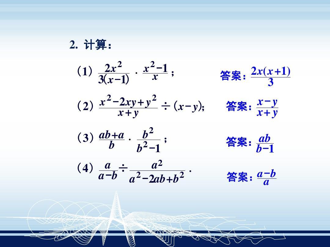 【湘教版数学】八主题年级1.2教学的教案和除法(共27张ppt)乘法上册分式v数学图片