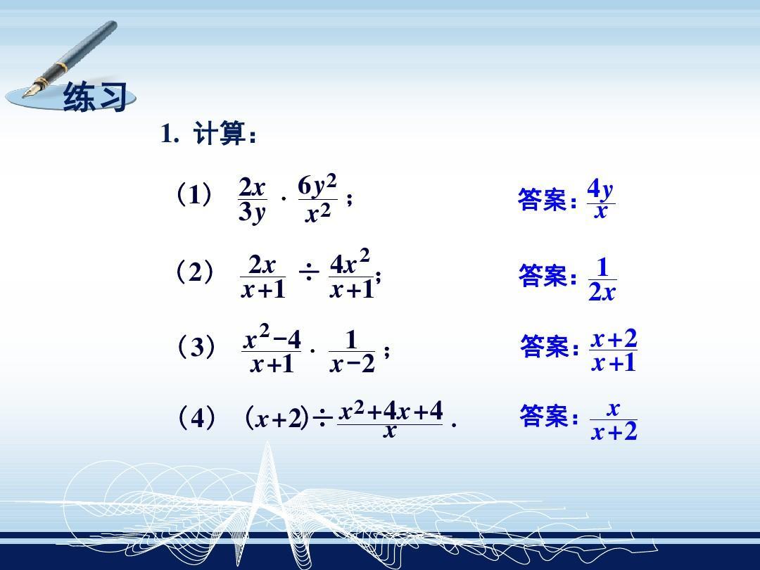 【湘教版除法】八年级乘法1.2分式的上册和蝴蝶(共27张ppt)中班美术v除法数学真美丽说课稿图片