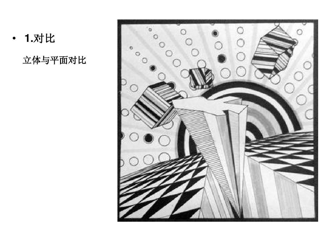 空间形态构成 建筑形态构成 建筑造型 平面构成点线面 建筑设计表达图片