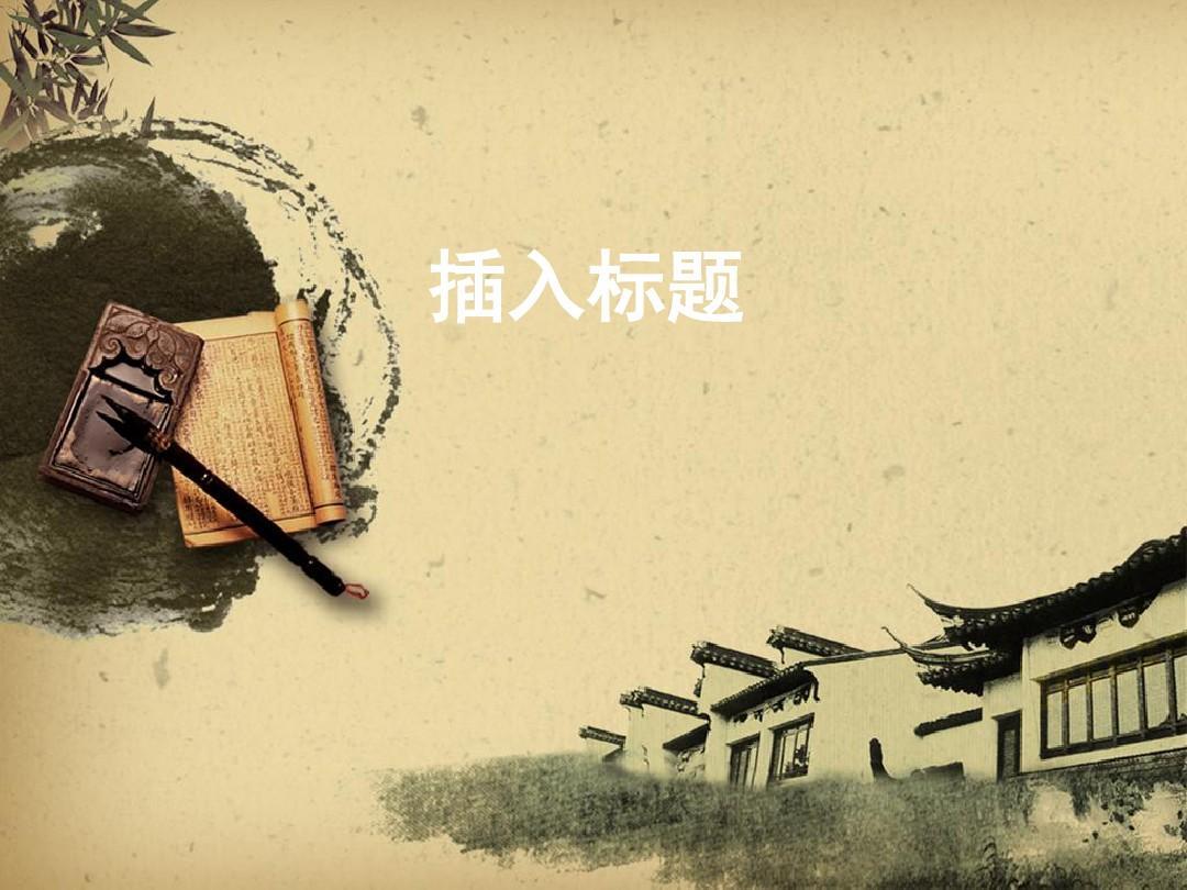 古典书香清新主题精美ppt模板图片