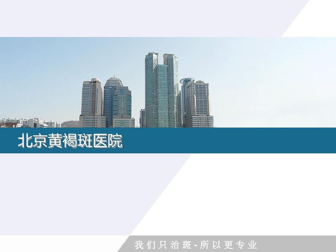 北京黄褐斑医院