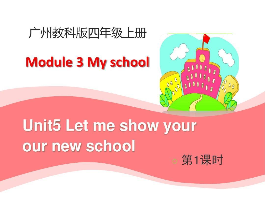 新版四年级上学期英语广州教科版Unit5