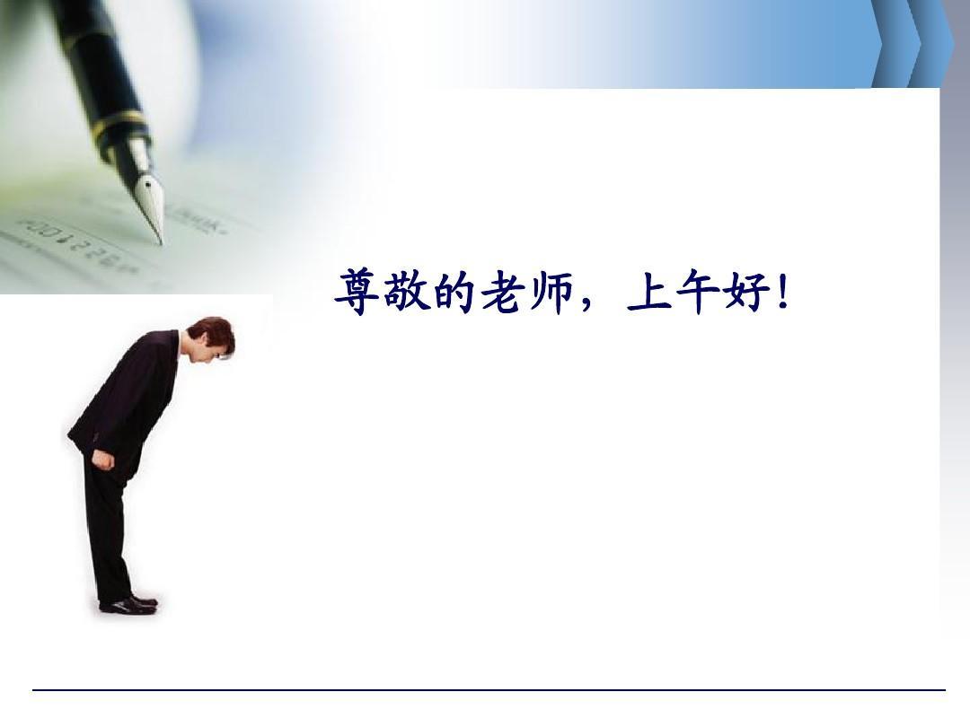 罗显涛+毕业论文答辩