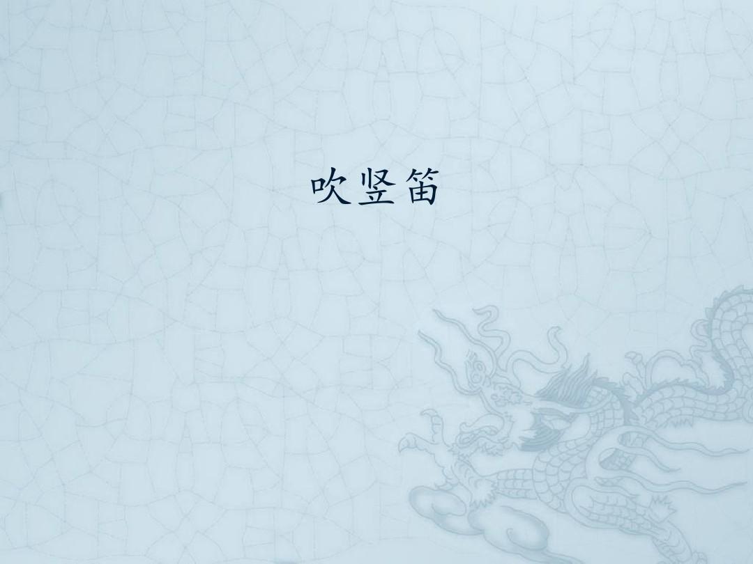 小学出版社音乐五上册竖笛简谱(文艺):吹年级_中学生数学教学ppt图片
