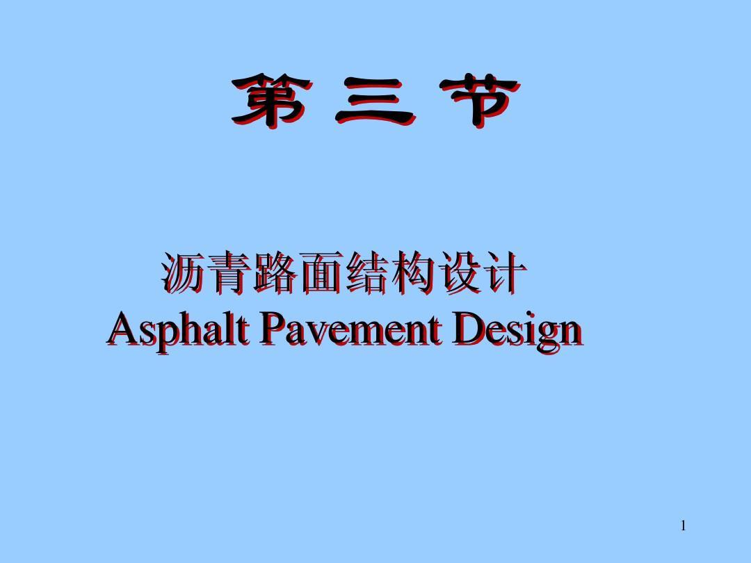 公路工程-柔性路面结构设计