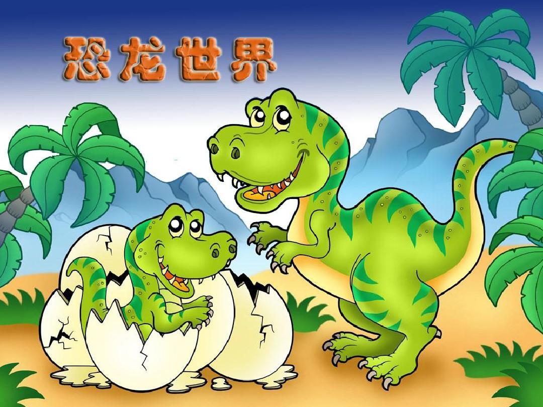 恐龙世界课件ppt图片