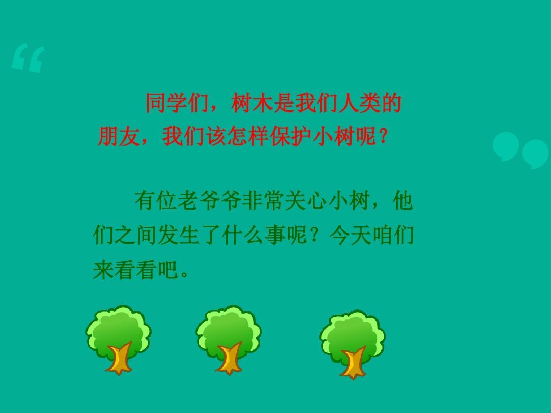 初中和精品优质课件小树ppt浅谈爷爷接力跑教学设计图片