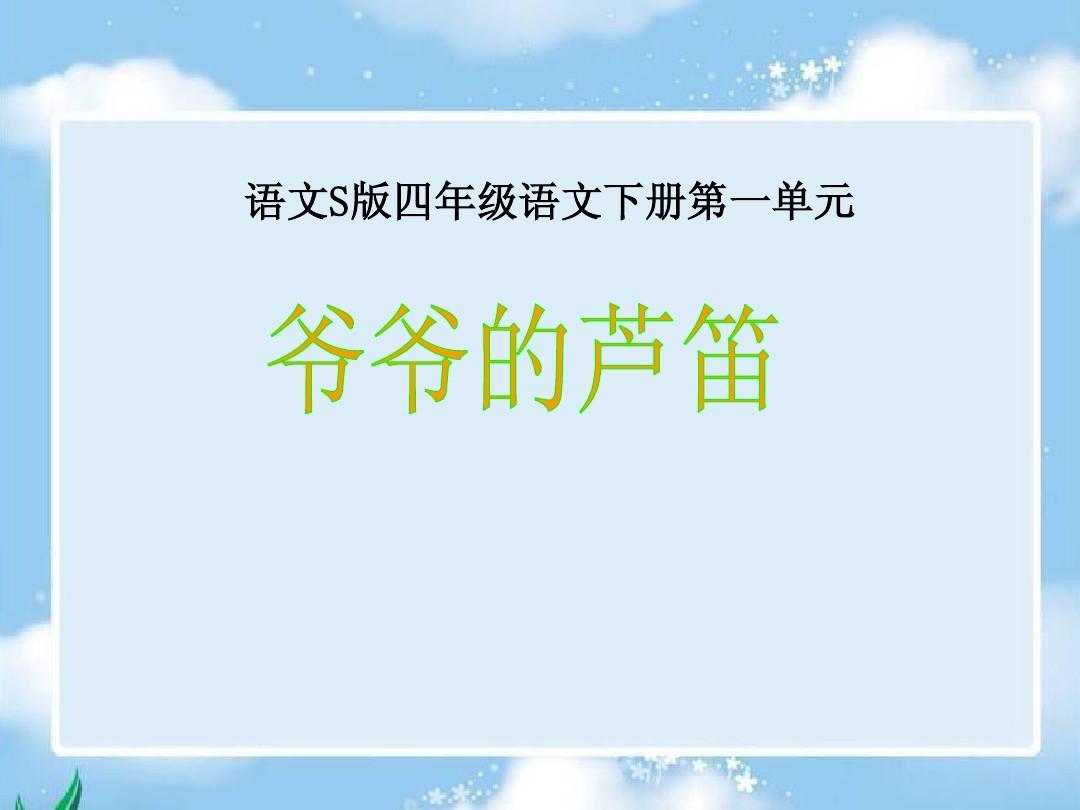 语文S版四年级语文下册第一单元