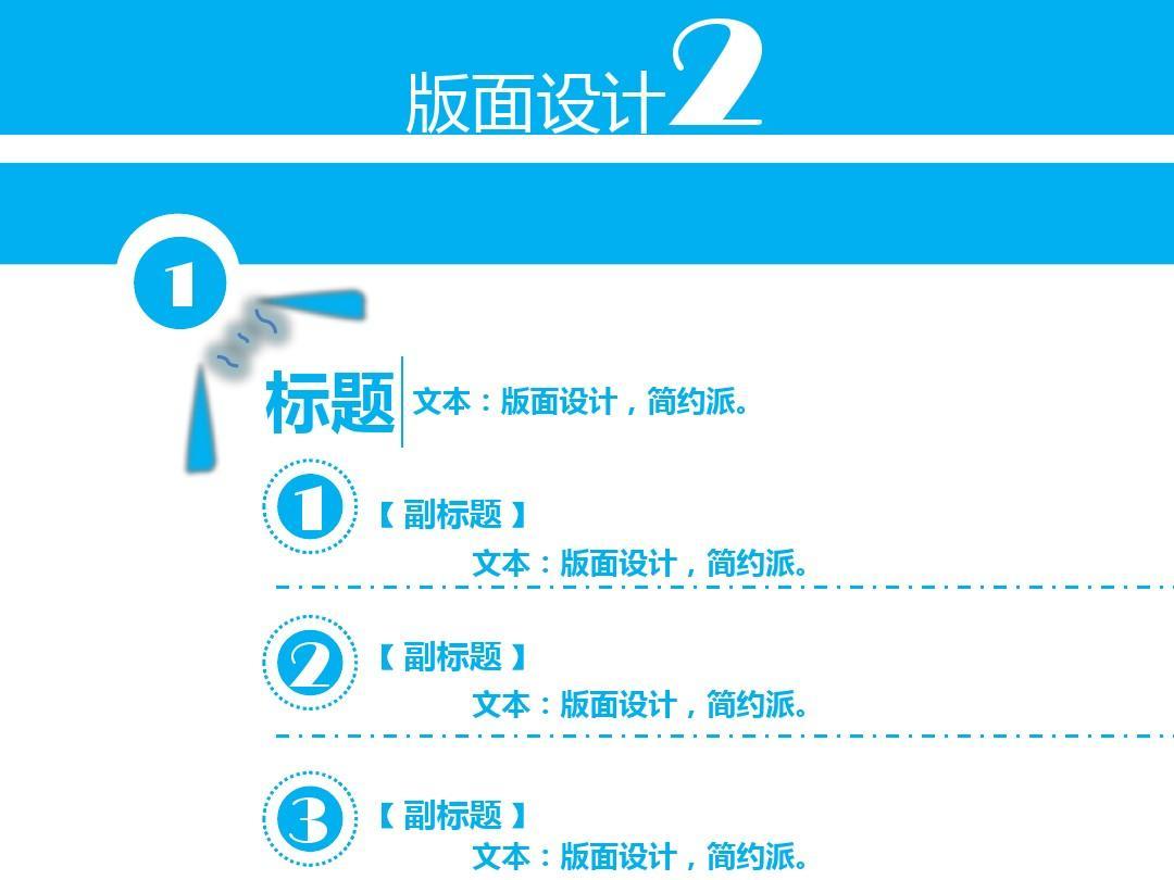 3 【 副标题 】 文本:版面设计,简约派.图片