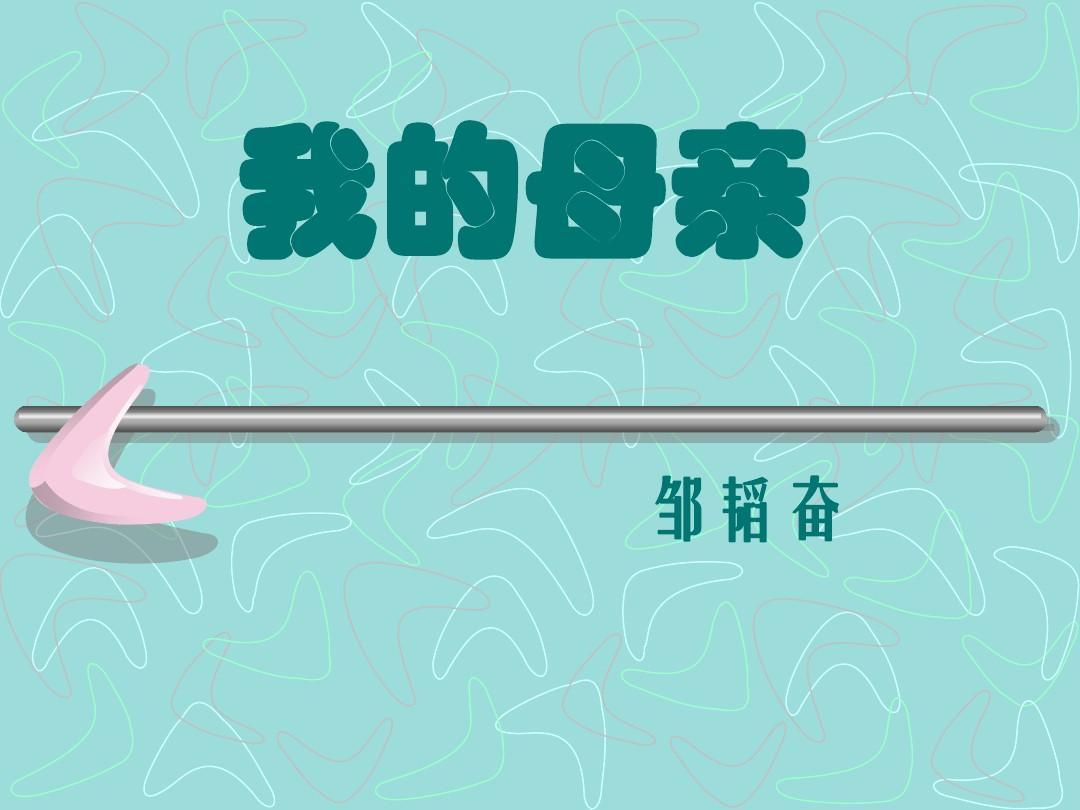 胡适《我的母亲》ppt文档(精品推荐)_word年级二课件下传统文化说课稿图片