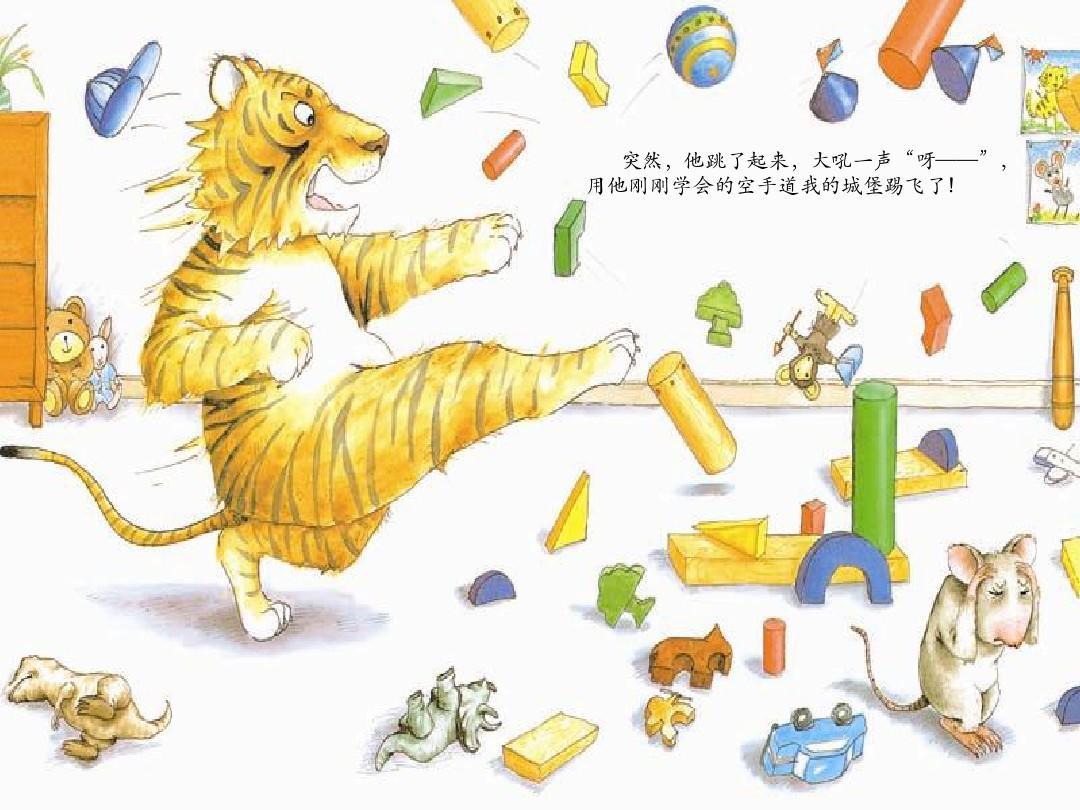 大班语言:小老鼠和大老虎ppt