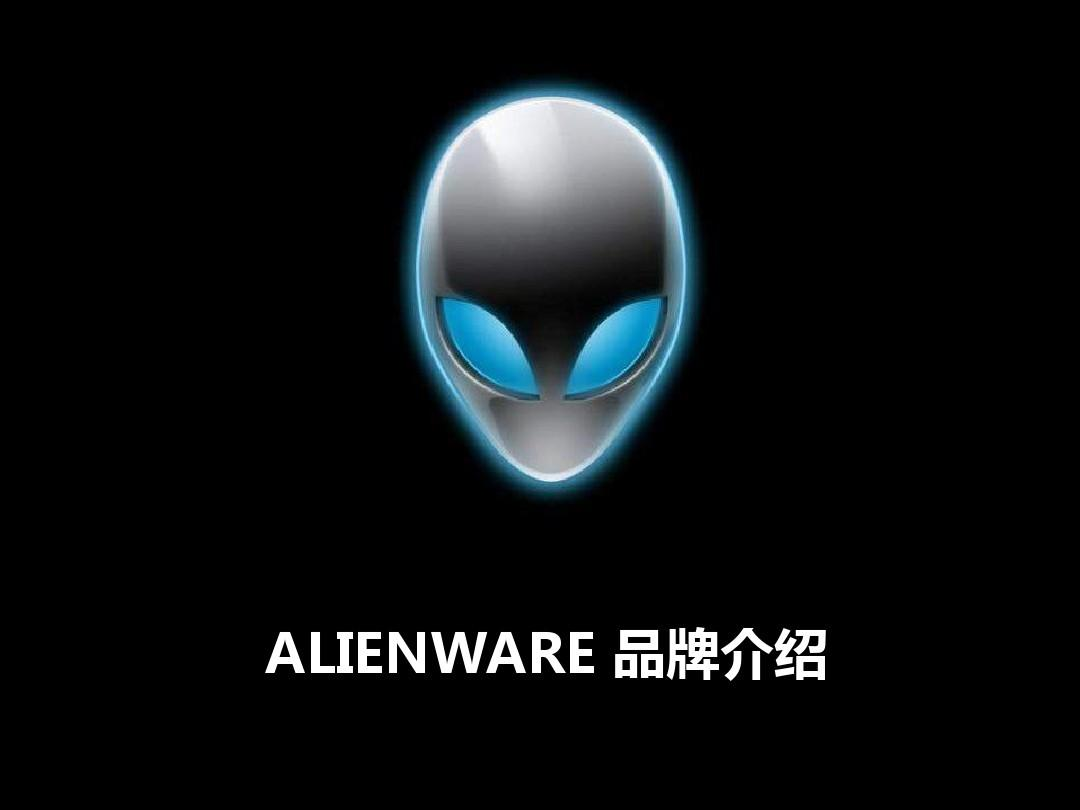 Alienware品牌介绍PPT