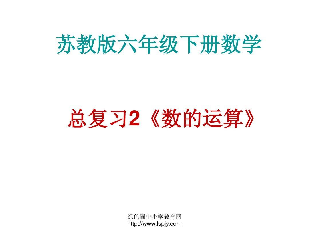 绿圃数学课件网_苏教版六年级下册数学《数的运算》2课件PPT_文档下载