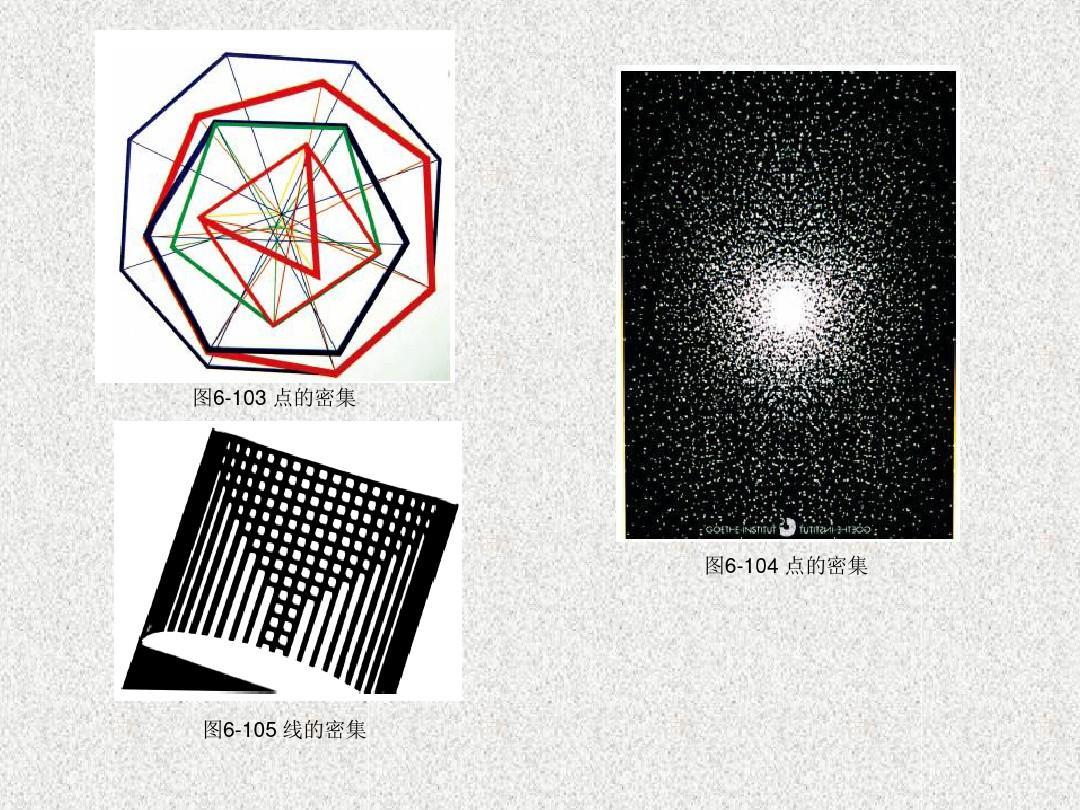 平面构成的形式法则—重复,近似,渐变,发射,特异,对比,密集构成ppt